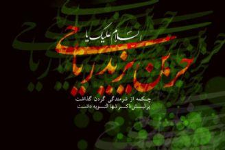 روز چهارم محرم/ حرِّ پشیمام تو اَم یا حسین، دست به دامان تو اَم یا حسین