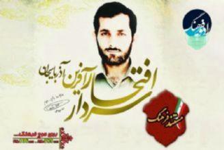 مستند شهید باکری