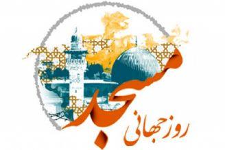 روز جهانی مسجد، فرصتی برای تكریم جایگاه مساجد در جامعه اسلامی