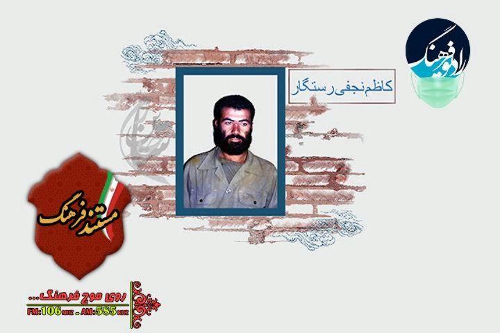 روایت زندگی شهید کاظم نجفی رستگار در «مستند فرهنگ»