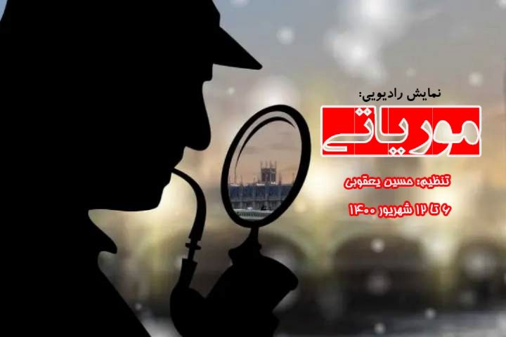 پخش سریال«موریاتی» از رادیو تهران