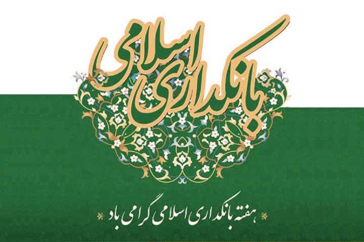 بررسی بانكداری اسلامی و مولفه های آن در گفتاورد رادیو تهران