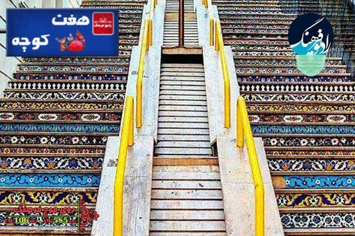 پله و نردبان در فرهنگ مردم «هفت کوچه»