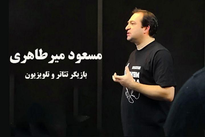 تئاتر و اهالی تئاتر دیده نمیشوند/ ما گدای دولت نیستیم+فایل صوتی