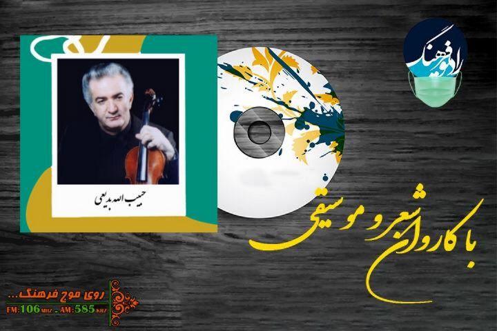 یادی از حبیبالله بدیعی؛ تکنواز زریندست موسیقی ایرانی در رادیو فرهنگ
