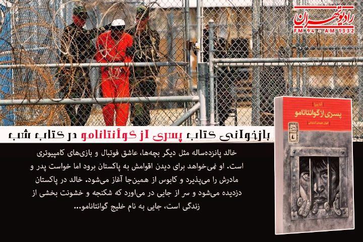 بازخوانی كتاب«پسری از گوانتانامو» از رادیو تهران