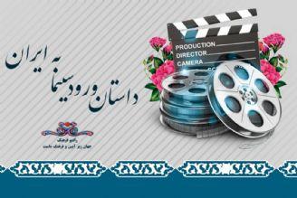 داستان ورود سینما به ایران