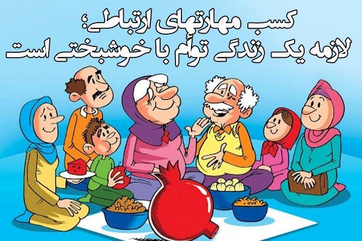 اعضای خانواده باید شیوه درست بیان نظراتشان را یاد بگیرند تا خوشبختتر باشند