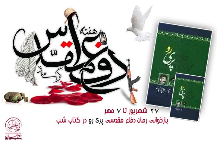 بازخوانی رمان برتر دفاع مقدس در كتاب شبِ رادیو تهران