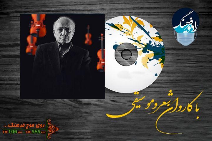 در با کاروان شعر و موسیقی سازندگان آثار فاخر موسیقی کشورمان را بشناسیم/ امروز همراه با همایون خرم