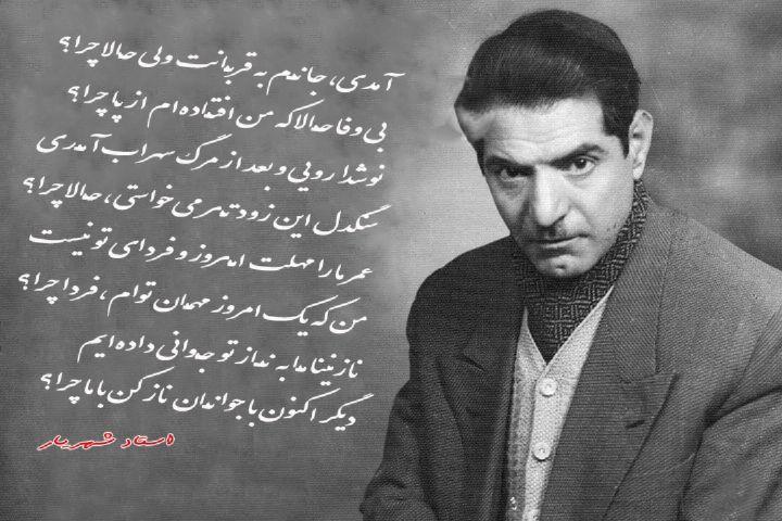 شعر شهریار برای عموم است ولی عوامزده نیست/ شهریار یك شاعر ایرانی و یك ایرانی شاعر است