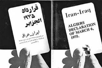 درباره قرارداد الجزایر