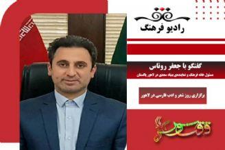 برگزاری روز شعر و ادب فارسی در لاهور