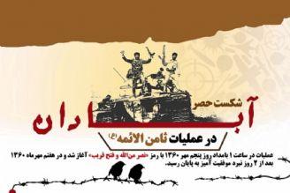 روایتی كوتاه از شكست حصر آبادان در عملیات ثامن الائمه