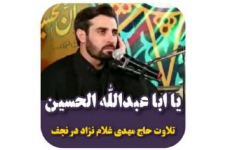 تلاوت حاج مهدی غلام نژاد در نجف