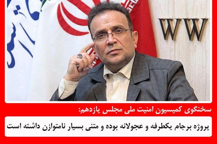 سخنگوی كمیسیون امنیت ملی مجلس: بعید میدانم ظریف از واژه تعلیق در برجام اطلاع نداشته باشد+فایل صوتی