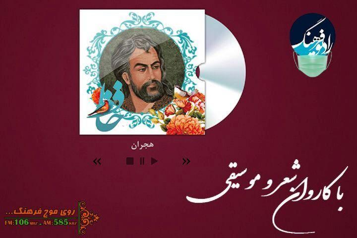 یادی از استاد ذوالفنون در روز بزرگداشت حافظ با پخش «روز هجران» در رادیو فرهنگ
