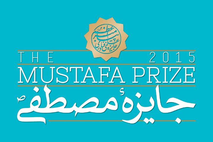 جایزه اول چهارمین دوره جایزه مصطفی به دانشمندان ایرانی و بنگلادشی تعلق گرفت+فایل صوتی