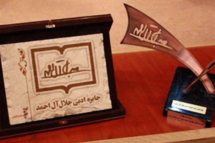 """آخرین مهلت ارسال آثار برای رقابت در جایزه """"جلال"""""""