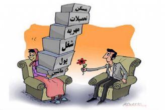مشکلات اقتصادی مهم ترین تاثیر را در کاهش تجرد و ازدواج دارند