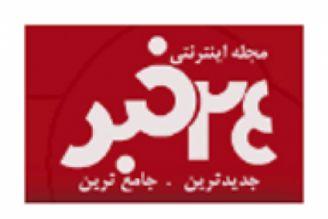 اگر كیفیت آب تهران خیلی خوب است چرا گزارش آن همیشه محرمانه است؟