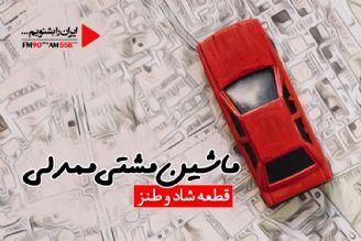 رادیو ایران ماشین مشتی ممدلی را باز سازی کرد