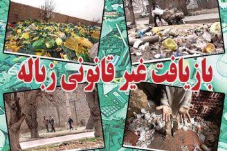 فعالیت واحدهای غیرقانونی تفکیک زباله در کشور