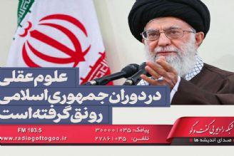 تحلیل پیشرفتهای علمی ایران در پرتو انقلاب اسلامی
