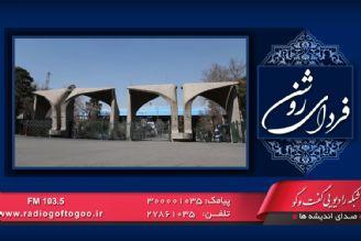 آسیب شناسی پژوهشی دانشگاه تهران
