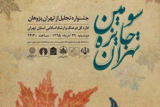سومین جشنواره تجلیل از تهران پژوهان