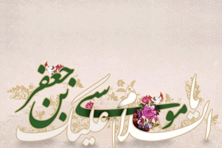 ولادت با سعادت امام موسی کاظم (ع) مبارک باد.