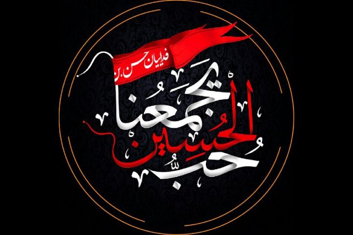حب الحسین یجمعنا از زبان اقوام و ملل مختلف!|2823847