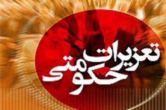 همراهی رادیو تهران در طرح مبارزه با گرانفروشی