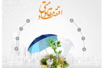 تحقق شعار سال از رادیو تهران