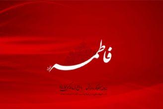 سوگواری ایام فاطمیه در رادیو تهران