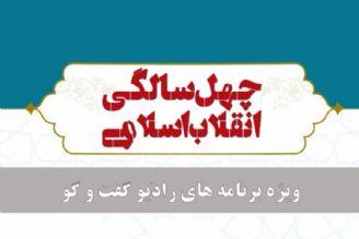 ویژه برنامه های چهل سالگی انقلاب اسلامی ایران روی موج گفت و گو
