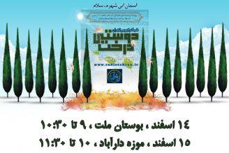 آسمان آبی شهرم، سلام؛ كاشت نهال یادمان 16 شهید آتش نشان در موزه دارآباد