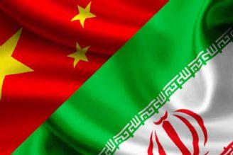 آینده روابط ایران و چین در شرایط سخت تحریمی علیه ایران