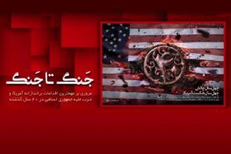 تهدیدات و تحریمهای ظالمانه نظام سلطه علیه جمهوری اسلامی ایران در چهل سال اخیر
