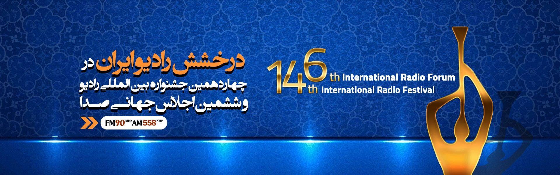 موفقیت رادیو ایران در جشنواره رادیو