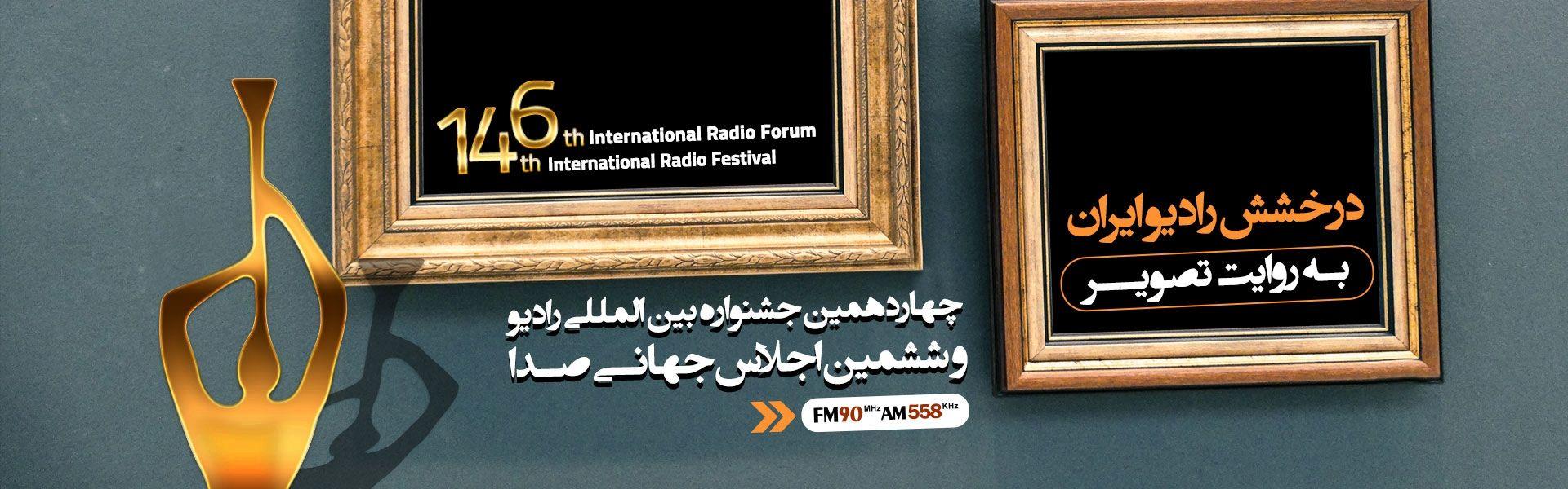 برترین های رادیو ایران در جشنواره