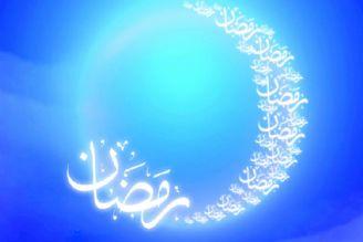 ماه رمضان، ماه غفران است