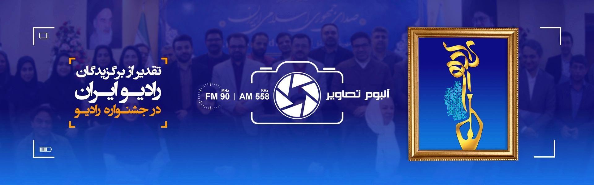 تقدیر از برگزیدگان رادیو ایران
