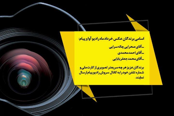 اسامی برندگان خرداد ماه رادیو پیام