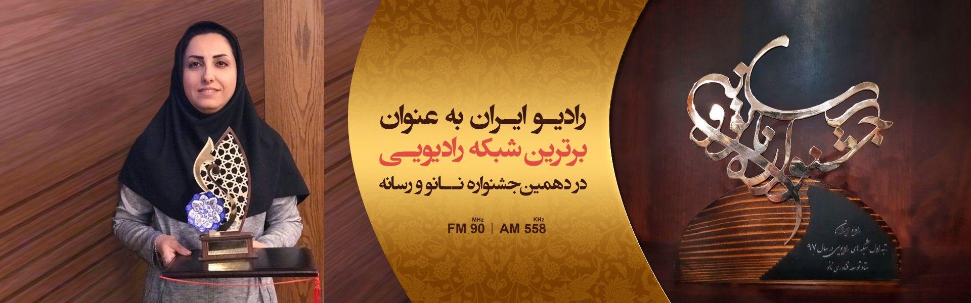 رادیو ایران به عنوان برترین شبکه رادیویی در دهمین جشنواره نانو و رسانه