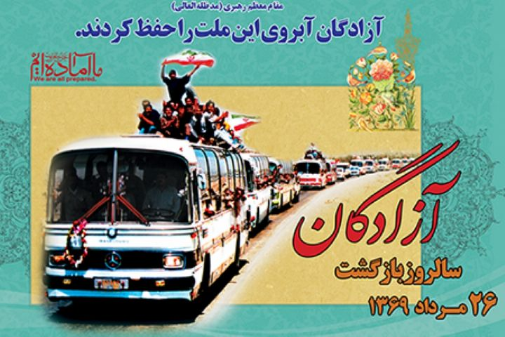 26 مرداد سالروز ورود آزادگان سرافراز به میهن اسلامی گرامی باد