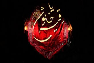 حضرت رقیه (س) الگویی برای رسیدن به امام عصر (عج)