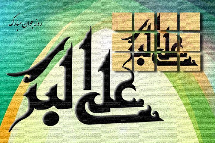 ولادت حضرت علی اکبر (ع) و روز جوان مبارک باد.