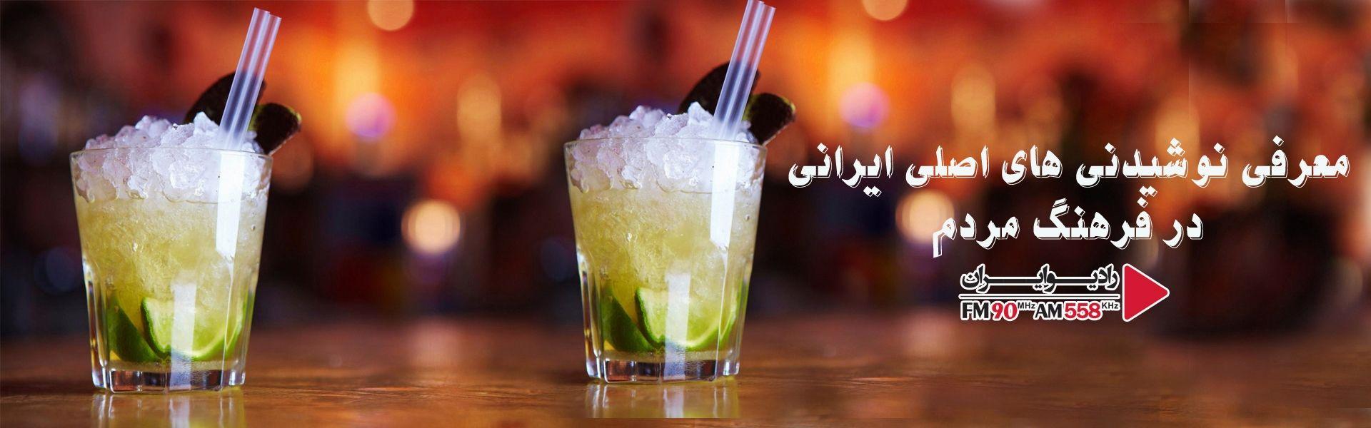 نوشیدنی های اصیل ایرانی