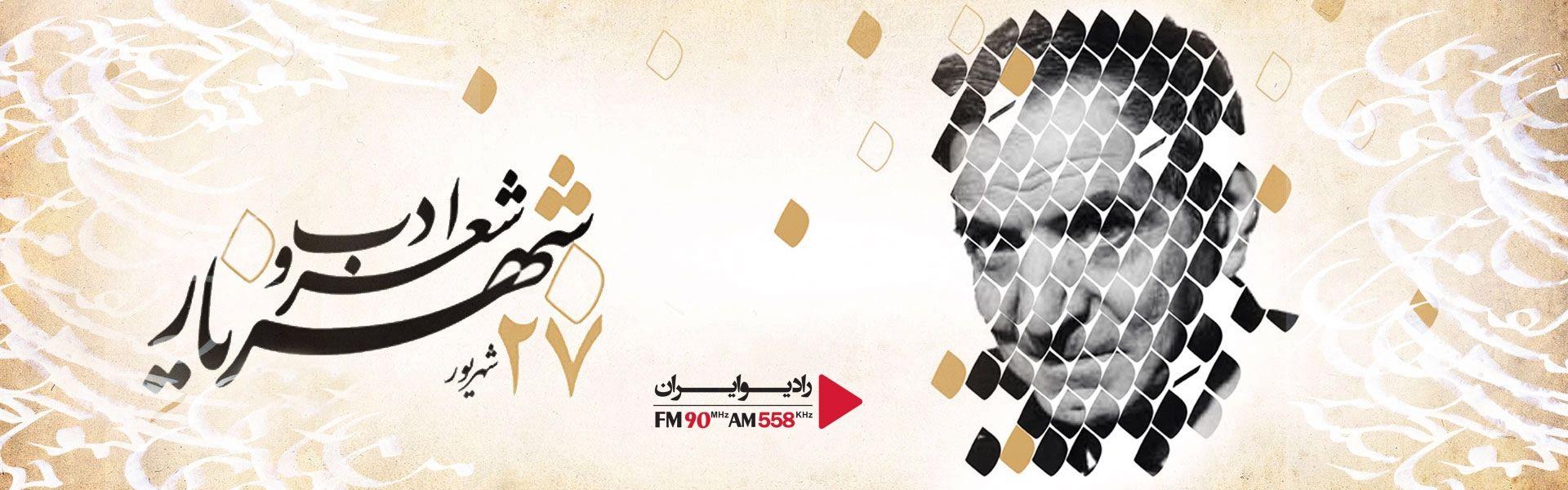 روز شعر و ادب پارسی